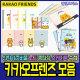 카카오프렌즈 신학기준비 스케치북 노트 수첩 종합장