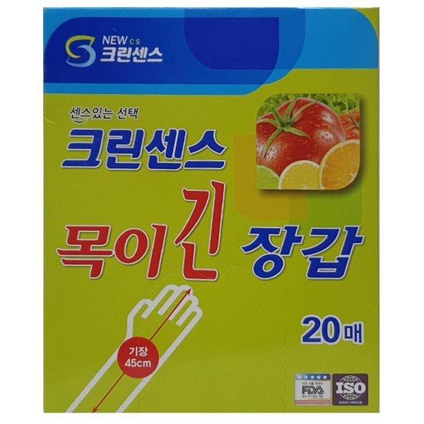 비닐 요리 손가락 장갑 위생 목긴 김치 20매 김장용 상품이미지