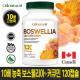 10배 농축 보스웰리아+커큐민 500mg 120정 캐나다생산