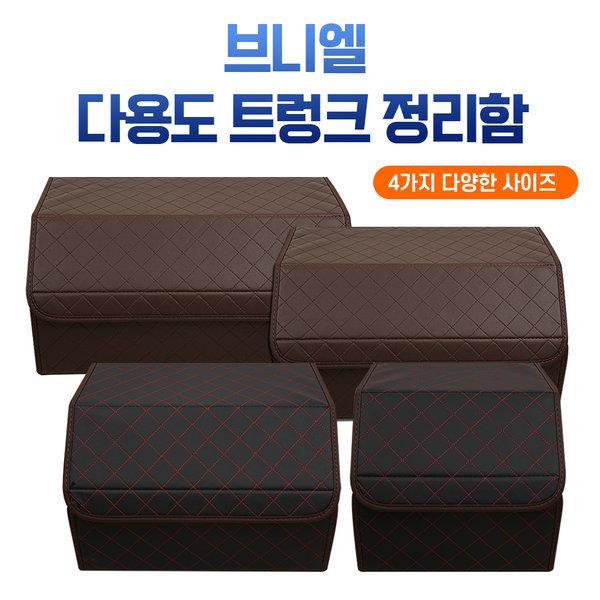 트렁크정리함(블랙)XL 차량용 세차 용품 정리 박스 카 상품이미지