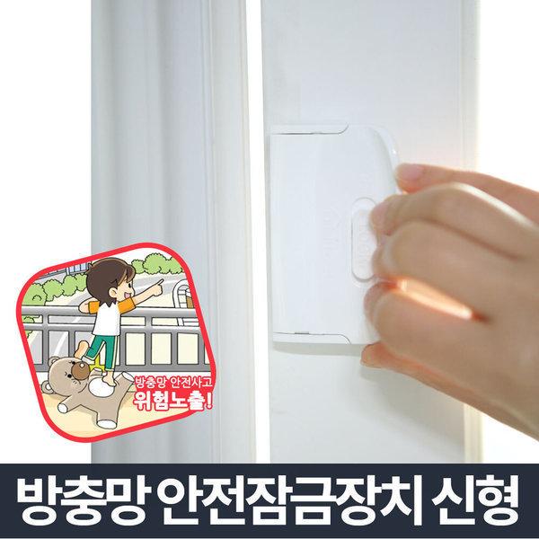 잠그미/창문방범 안전장치 방충망잠금 창틀 샷시 고정 상품이미지
