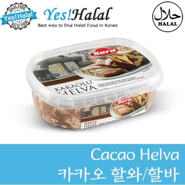 카카오 할와/Cacao Helva (할랄/Halal) 상품이미지