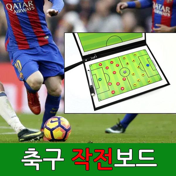스포츠용품 휴대용 포지션 자석 축구 작전보드 판 상품이미지