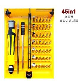 스크류 드라이버 비트 세트 다기능 핸드 툴 45in1