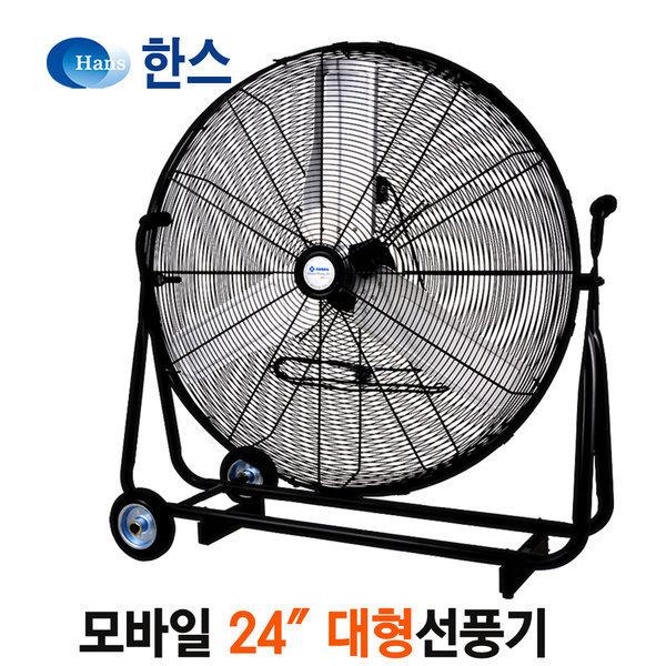 한스빅팬 대형선풍기 농업용산업용공업용선풍기강풍기 상품이미지