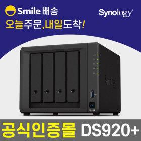 Synology DS920+ NAS 시놀리지