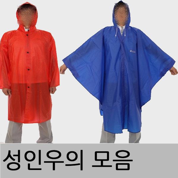 비옷/우의/우비/사은품증정/낚시/레인코드/판초우의/등산/우산/바람막이/방풍/낚시용품/등산우의/장마/캠핑 상품이미지