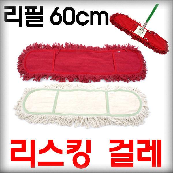 리스킹 리필걸레 60cm/기름걸레/강당걸레/밀대걸레 상품이미지