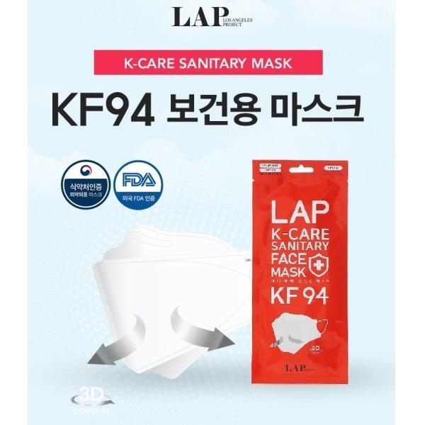 (랩 LAP) KF94 마스크 (AY7AA004) 상품이미지