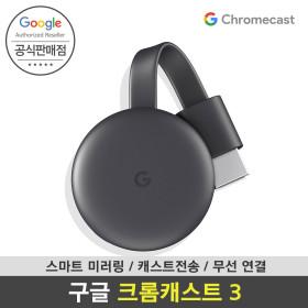 구글 크롬캐스트3 폰 무선TV연결 넷플릭스 유튜브