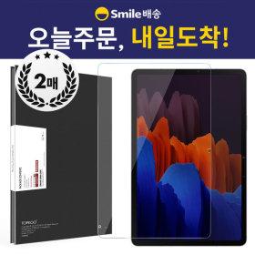 갤럭시탭S7플러스 12.4 액정보호 강화유리 필름 2매