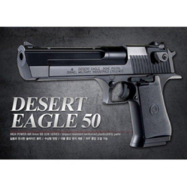 데저트 이글 50일반형 작동완구 장난감총 서바이벌 상품이미지