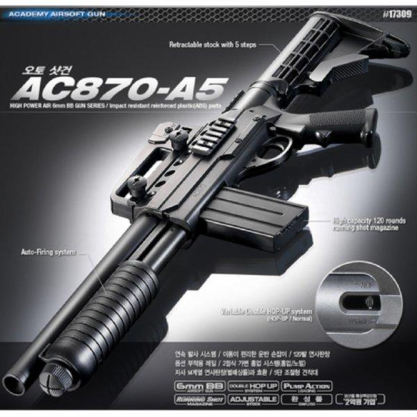 오토 샷건 AC870-A5 작동완구 장난감총 서바이벌 상품이미지
