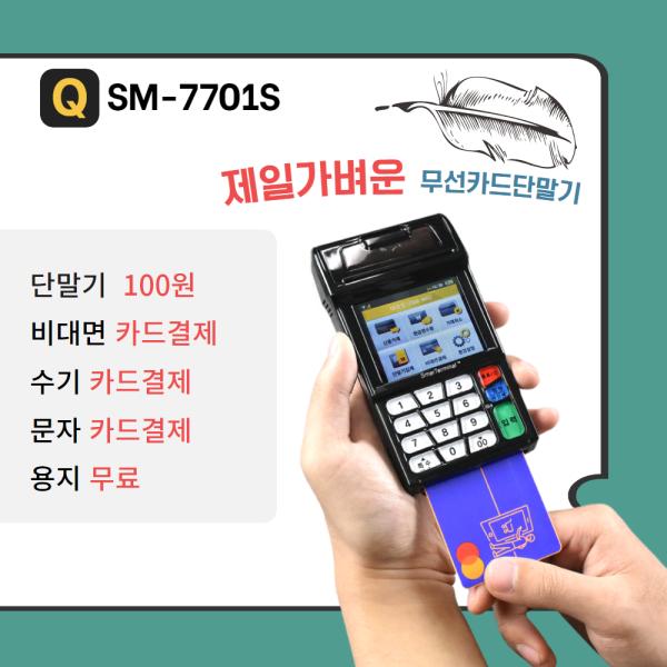 무선카드단말기 SM7701 비대면카드결제 기존카드가맹점 상품이미지