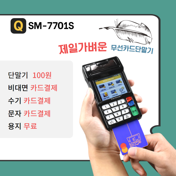 무선카드단말기 SM7701 비대면결제 신규가맹신청(개인) 상품이미지