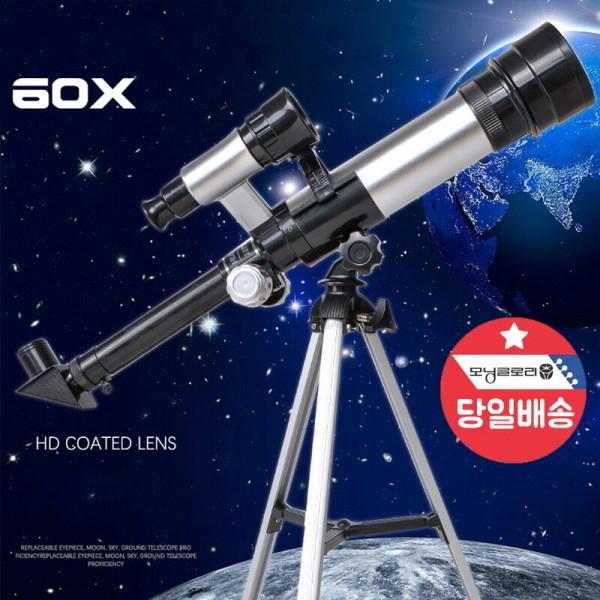 교육용 천체망원경 60배율 굴절식 고배율 망원경 2158 상품이미지