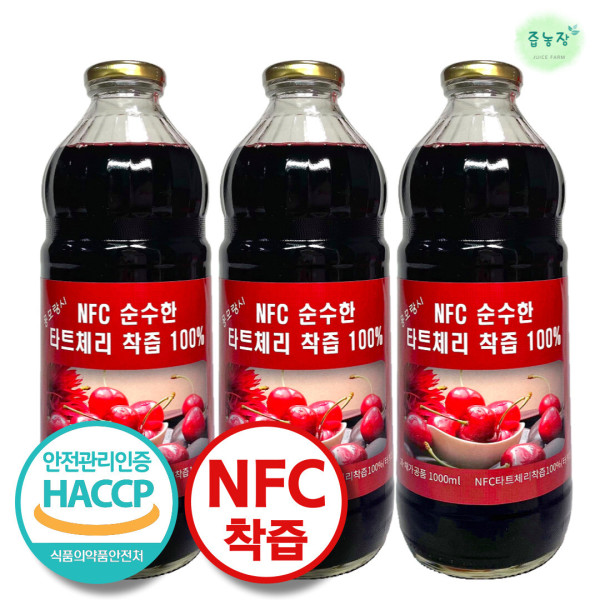 몽모랑시 타트체리 원액 1000mlx3병 물 넣지않은 착즙 상품이미지