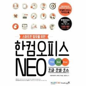 한컴오피스 NEO (한글+할셀+한쇼) 스마트한업무를위한-5282