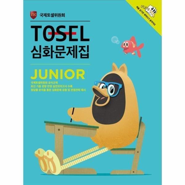 TOSEL 심화문제집(JUNIOR)국제토셀위원회 상품이미지