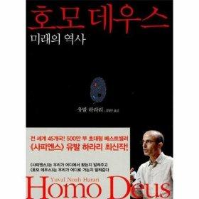 호모데우스(미래의역사)