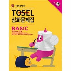 TOSEL 심화문제집(BASIC)국제토셀위원회