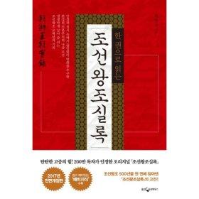 조선왕조실록 (한권으로 읽는)개정3판