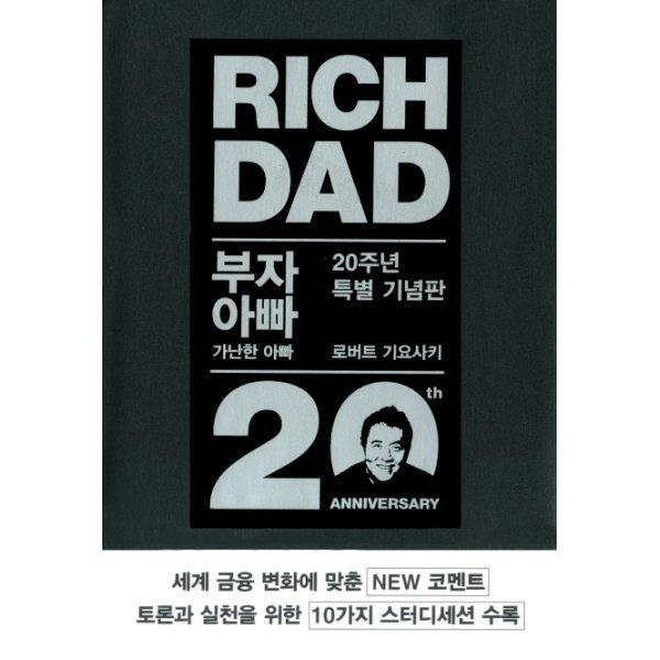 부자아빠 가난한아빠(20주년 특별 기념판) 상품이미지