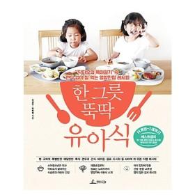 한그릇 뚝딱 유아식(14개월-7세까지)