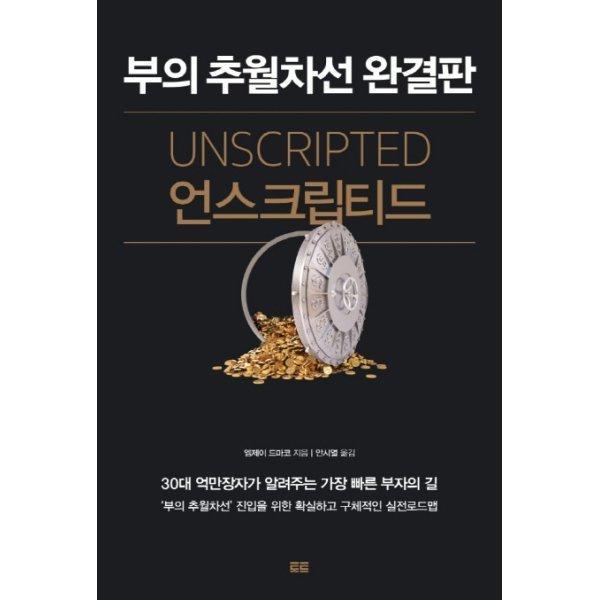 부의 추월 차선(완결판)언스크립티드 상품이미지