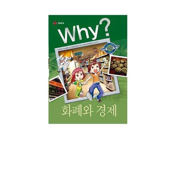 Why 화폐와 경제-인문사회학습만화 1/윤상석/양장 상품이미지