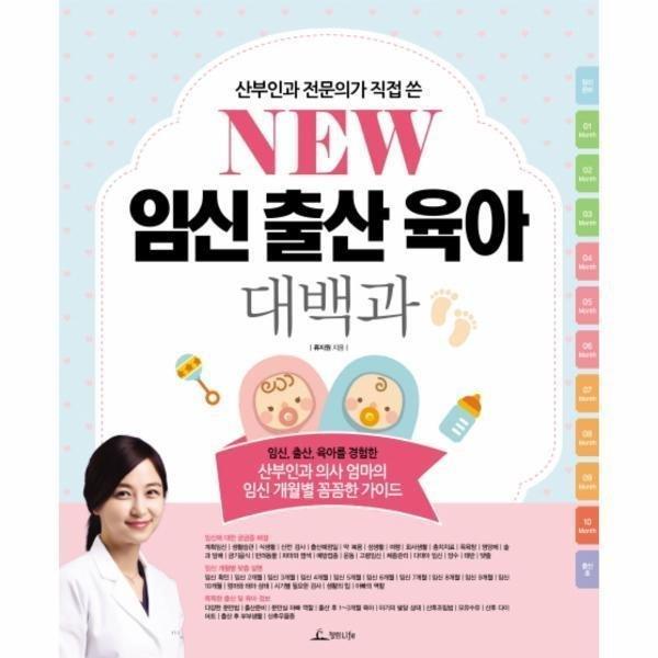 임신 출산 육아 대백과(NEW)산부인과전문의가직접쓴 상품이미지