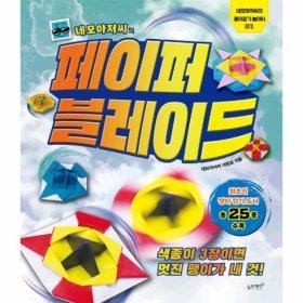 네모아저씨의 페이퍼 블레이드-01(네모아저씨의종이접기놀이터)