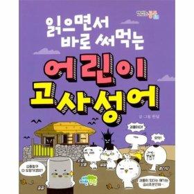 어린이 고사성어(읽으면서 바로 써먹는)-018(맛있는공부)