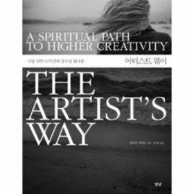 아티스트 웨이(나를 위한 12주간의 창조성 워크숍)THE ARTISTS WAY