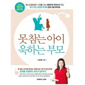 못참는 아이 욱하는 부모(오은영 박사의 감정조절 육