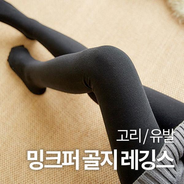 밍크퍼 골지 레깅스 마약레깅스 밍크 기모레깅스 상품이미지