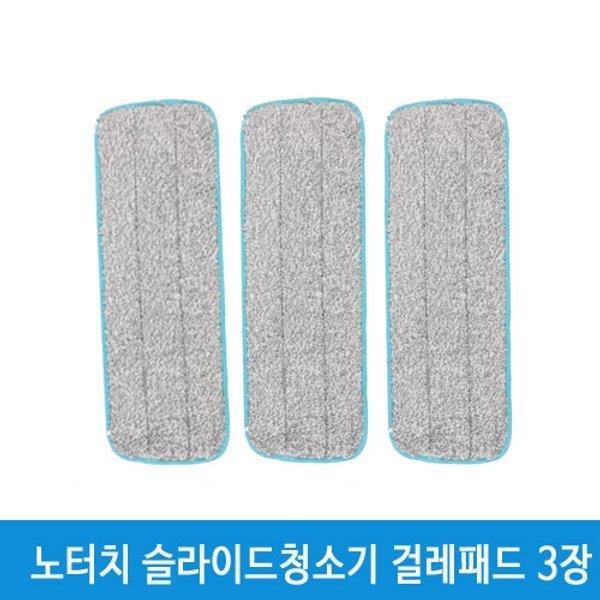노터치 슬라이드 청소패드 3장 상품이미지