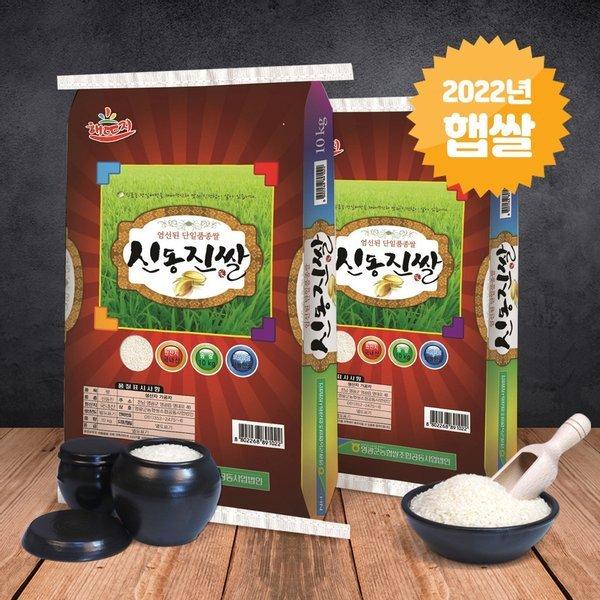 농협 영광 신동진쌀 총 20kg (10kg+10kg) 상품이미지