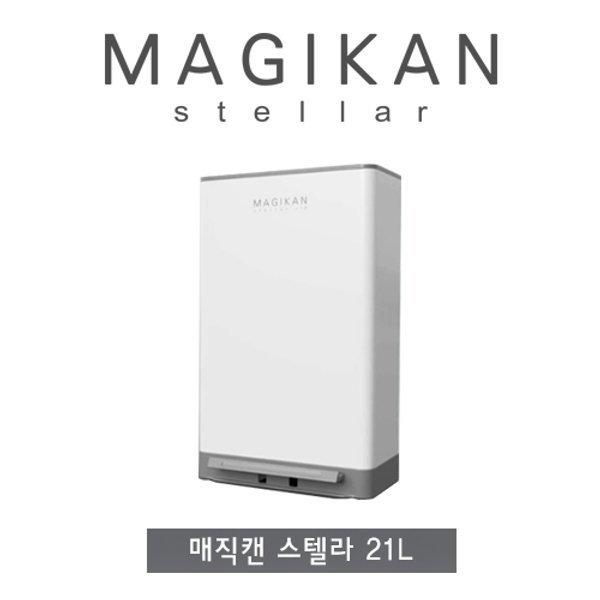 21L용량 New 매직캔 스텔라 4중 냄새차단 쓰레기통 상품이미지