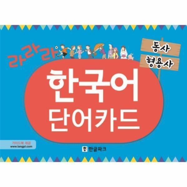 라라라 한국어 단어 카드(동사형용사) 상품이미지