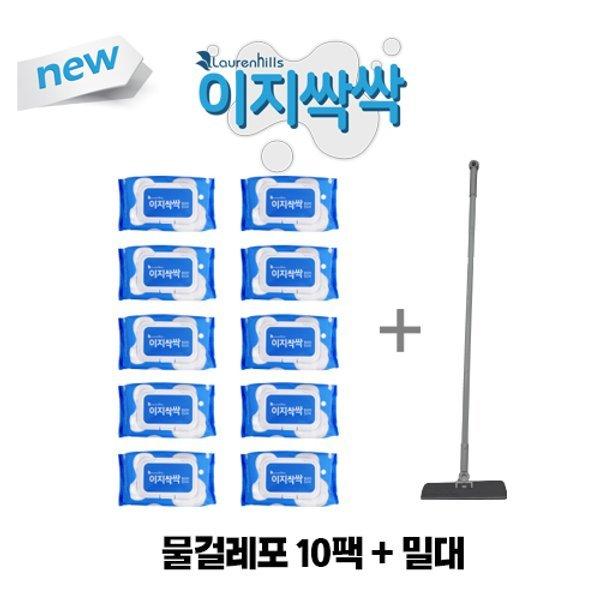 NEW 이지싹싹 물걸레청소포 10팩(총 300매) + 전용 밀대 상품이미지