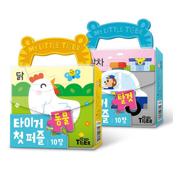 타이거 첫퍼즐(동물/탈것) 상품이미지