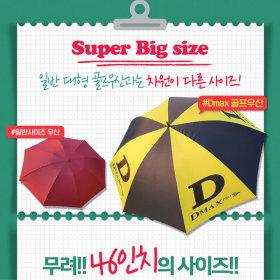 디맥스프로 초대형 우산 캐디 Vip 의전용 골프우산