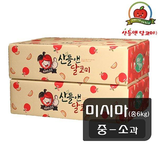 미시마 소과 산들앤 달코미 세척사과 2 box 총 6kg 상품이미지