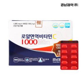 로열 면역비타민C1000 180정(6월)아연 세포보호