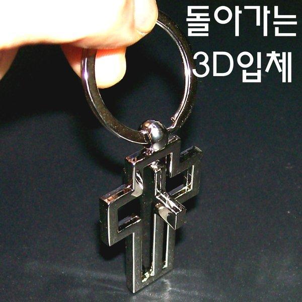 돌아가는 입체 십자가 키링 열쇠고리-목걸이 액세사리 상품이미지