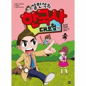 설민석의 한국사 대모험 (13) 역사의진실편:뒤바뀐역사를되돌려라