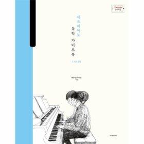 박터틀의 재즈피아노 독학 가이드북(1)기초주법