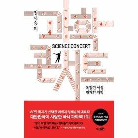 과학콘서트(정재승의)개정증보2판(복잡한세상 명쾌한과학)
