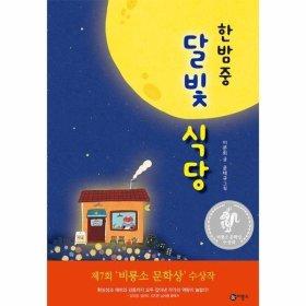 한밤중 달빛 식당-65(난책읽기가좋아2단계)